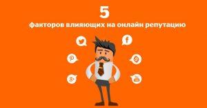 5 факторов влияющих на онлайн репутацию